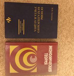 Βιβλία λογιστικής και οικονομίας
