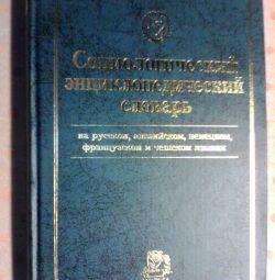 Dicționar enciclopedic sociologic în rusă