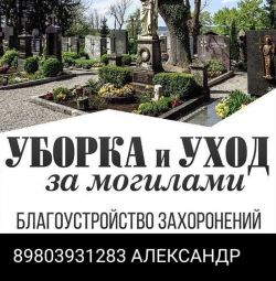 Care and maintenance of graves