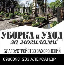 Уход и обслуживание могил