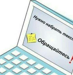Πληκτρολόγηση κειμένου σε Η / Υ