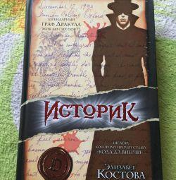 Βιβλιοθήκη Ιστορικός Elizabeth Kostova