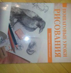 Книга-пошаговые уроки рисования