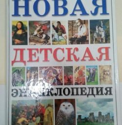 Νέα παιδική εγκυκλοπαίδεια