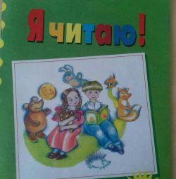 📚 Пособия по чтению 1 класс (6+)
