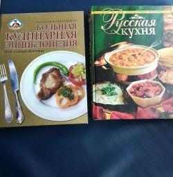Μεγάλη Μαγειρική Εγκυκλοπαίδεια