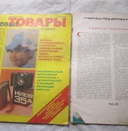 Το περιοδικό μόδας της ΕΣΣΔ 1986
