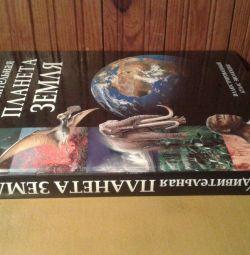 Βιβλία Ο εκπληκτικός πλανήτης Γη και ο υποβρύχιος κόσμος.