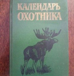 Книга календар мисливця