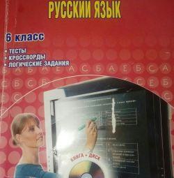 Επανάληψη και έλεγχος της γνώσης της ρωσικής γλώσσας