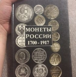 Book of Russian Coins 1700-1917
