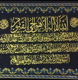 İslami hat resmi