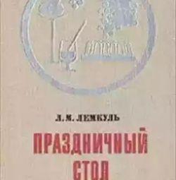 Книга: Л. М. Лемкуль. Святковий стіл. Обмін.