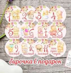 Stickers for photo shoot of babies (bears)