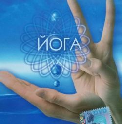 Curs de yoga de bază (disc DVD)