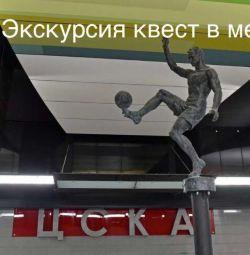 экскурсия.квест в метро-Вокруг спорта за 180 минут