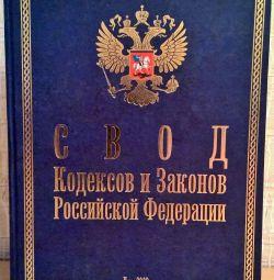 Κώδικας Νόμων και Κώδικες της Ρωσικής Ομοσπονδίας 2003