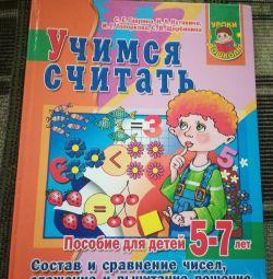 Пособие для детей 5-7лет.