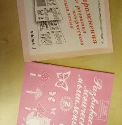 Educational books for preschoolers.