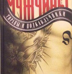 V. Erofeev. Bărbați: tirani și henpecked. schimb