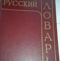 Φρασεολόγιο Γερμανικά Ρώσικα