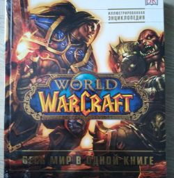 Encyclopedia World of Warcraft new