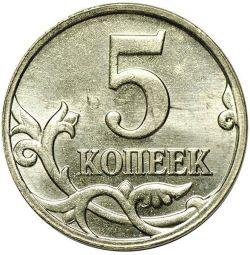 5 коп 1997-2009