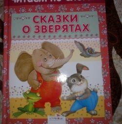 Книги для детей.разные ,узнавайте