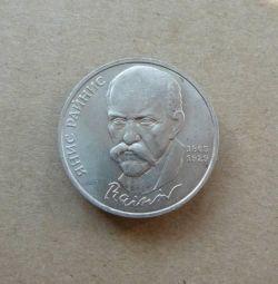 1 ruble 1990 Rainis