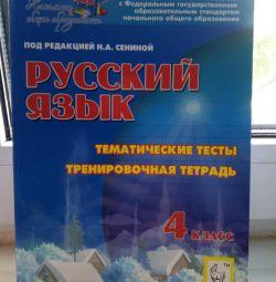 Тематические тесты. 4 класс. Русский язык.