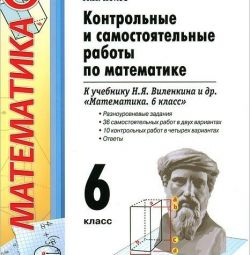 Control and independent work in mathematics
