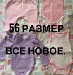 Τα πράγματα για το νεογέννητο