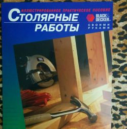Practical Guide Carpentry