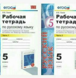 Rus dili 5. sınıf kitabı
