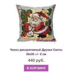 Гобеленовый новогодний чехол для подушки