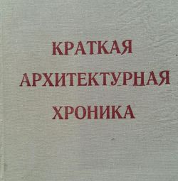 Краткая архитектурная хроника.