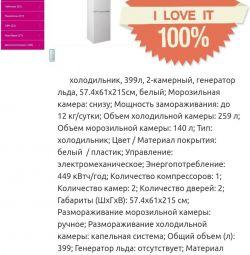Новый холодильник DON R 299