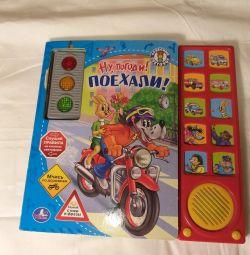 21. 1 Музыкальная книжка Чудесный светофор