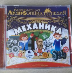 Audio CD mp3 νέο