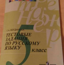 Tests in Russian for 5 k