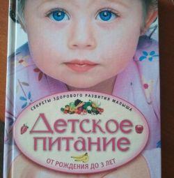 Παιδικές τροφές από τη γέννηση έως τα 3 χρόνια.