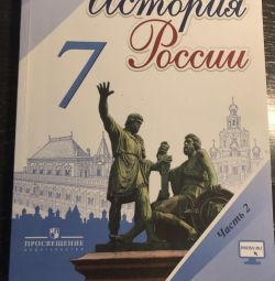Textbook on History 2 part. New.