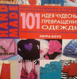 Книга для творчості