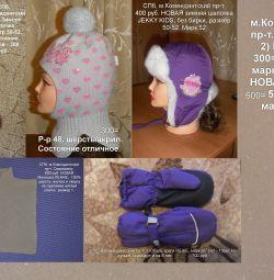 Зимові шапки розчини 48-52, краги, манишка