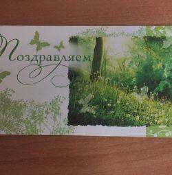 Καρτ ποστάλ «Συγχαρητήρια»
