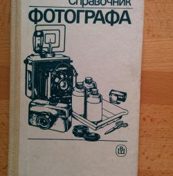 Photographer's Guide