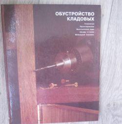 ΝΕΟ! Σύνταξη βιβλίων αποθηκών (LIQUIDATION)