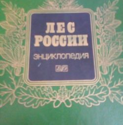 Encyclopedia Forest of Russia