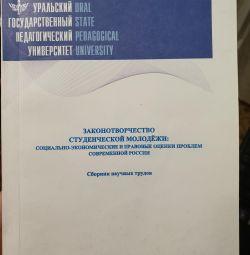 Συλλογή επιστημονικών εγγράφων