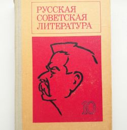 Russian Soviet literature 10 cl. 1978. USSR